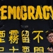 Hon Kong...ninguna posibilidad de reformas democráticas